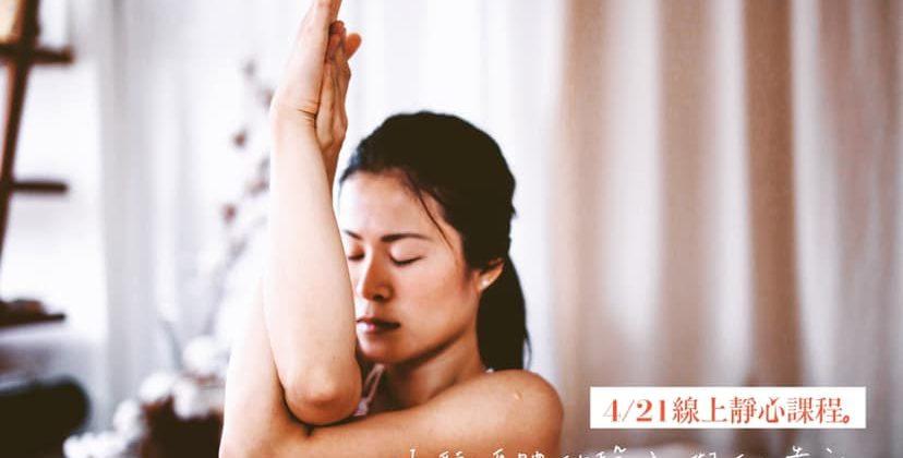 【 減壓舒眠|線上靜心 】4/21 寧靜之始💫